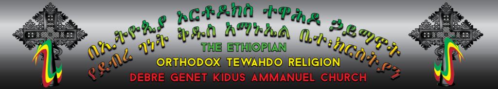 Kidus Ammanuel Logo